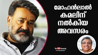 The opportunity Mohanlal gave Kamal