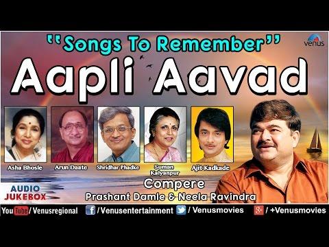 Aapli Aavad - Songs To Remember : Asha Bhosle, Shridhar Phadke, Ajit Kadkade | Audio Jukebox