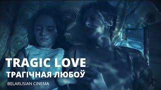 Tragiczna miłość/Трагічная любоў /бел цітры/ #chronotop 22 ап'якун: А. Кудзіненка Romeo i Julia