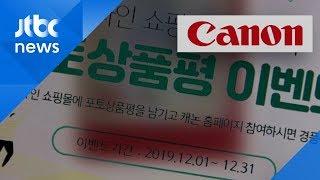 캐논코리아 비즈니스 솔루션 '고객 신분증 유출' 논란