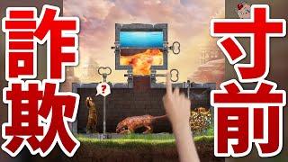 詐欺かと思ったらギリギリ詐欺ではなかったピンを抜くゲーム【エボニー - 王の帰還】 screenshot 1