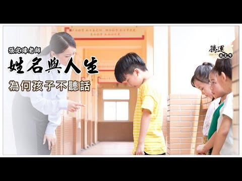 """姓名學張定瑋老師20200407-姓名與人生-本日主題 """"為何孩子不聽話""""易經風水算命大師 - YouTube"""