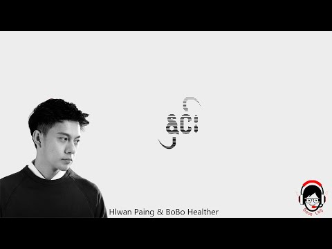 နှင်း - Hlwan Paing, Ft- PoPo Healther ( Lyrics )
