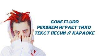 GONE.FLUDD - Реквием Играет Тихо // ТЕКСТ ПЕСНИ // КАРАОКЕ // ОДИНОЧНАЯ ПСИХИЧЕСКАЯ АТАКА
