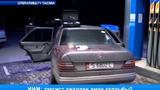 ИИМ: таксист ажалдан аман калдыбы?