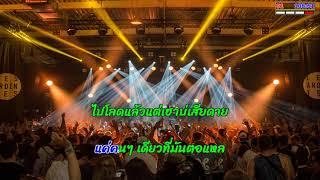 เคียว - FLAME (Cover Midi Karaoke)