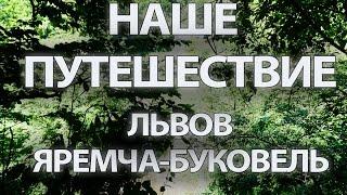 Смотреть видео Достопримечательности города Яремча