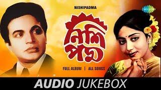 Nishipadma All Songs | Na Na Na Aaj Raate | Ja Khushi Ora | Rajar Pankhi | Sakal Sona Molin Holo