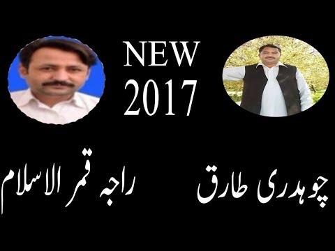 Pothwari Sher - 2017 - Raja Qamar Ul Islam Vs Ch Tariq
