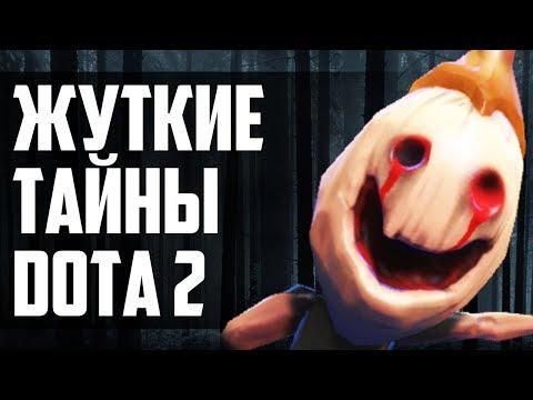 видео: 3 УЖАСАЮЩИХ ФАКТА О dota 2 [#3]