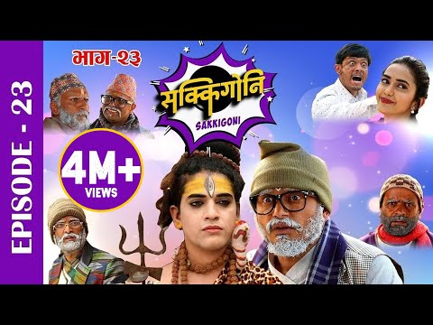 Sakkigoni | Comedy Serial | Episode-23 | Arjun Ghimire, Sagar Lamsal, Hari Niraula, CP Pudasaini