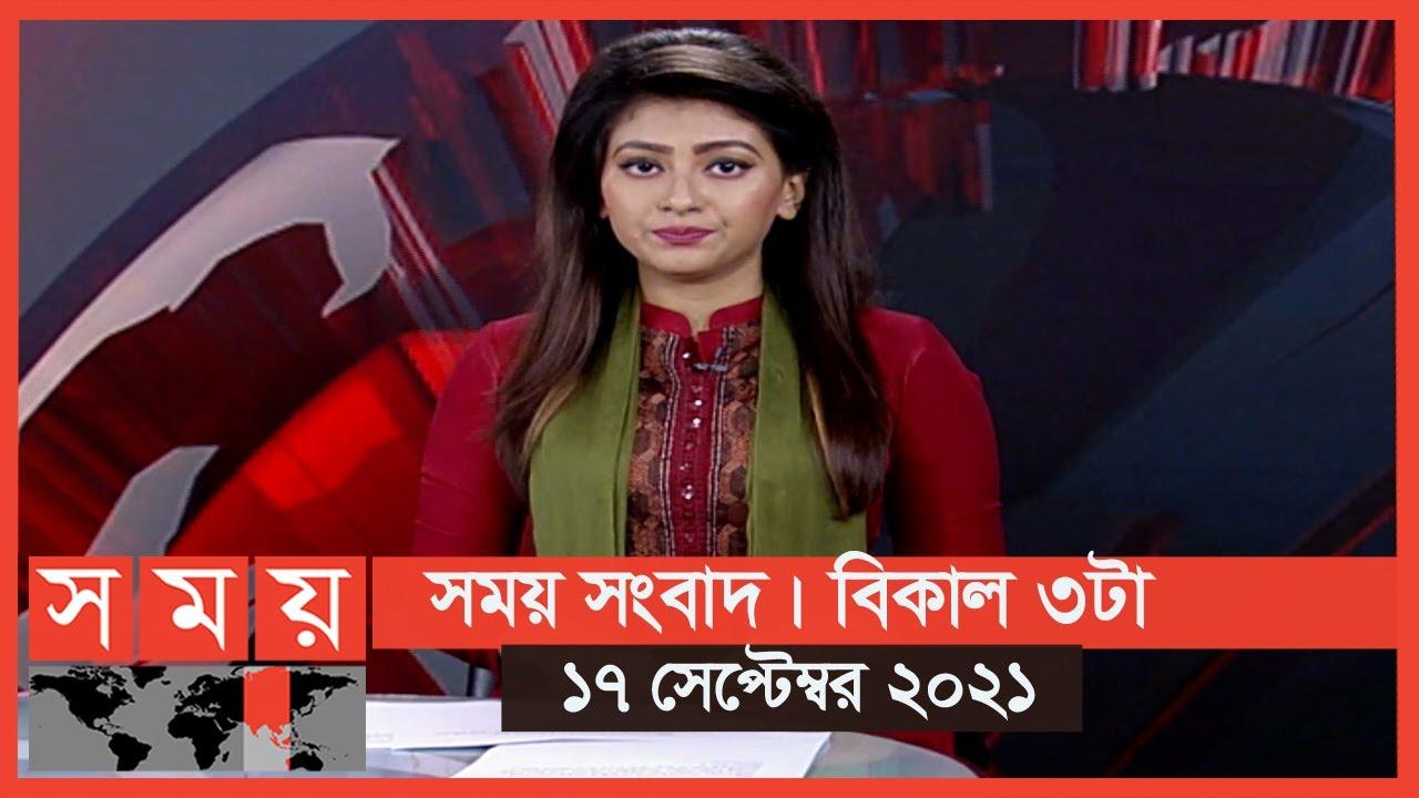 Download সময় সংবাদ   বিকাল ৩টা   ১৭ সেপ্টেম্বর ২০২১   Somoy tv bulletin 3pm   Latest Bangladeshi News