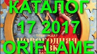 ОРИФЛЕЙМ КАТАЛОГ 17 2017|ЖИВОЙ КАТАЛОГ|СМОТРЕТЬ ОНЛАЙН|СУПЕР НОВИНКИ|НОВОГОДНИЙ CATALOG 17|ПОДАРКИ