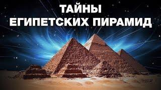 """""""Тайны египетских пирамид"""" - Виталий Сундаков в проекте Неизвестная Планета HD"""