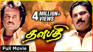 Thalapathi Full Movie | Rajinikanth, Mammooty, Arvind Swamy, Shobana | Ilaiyaraaja
