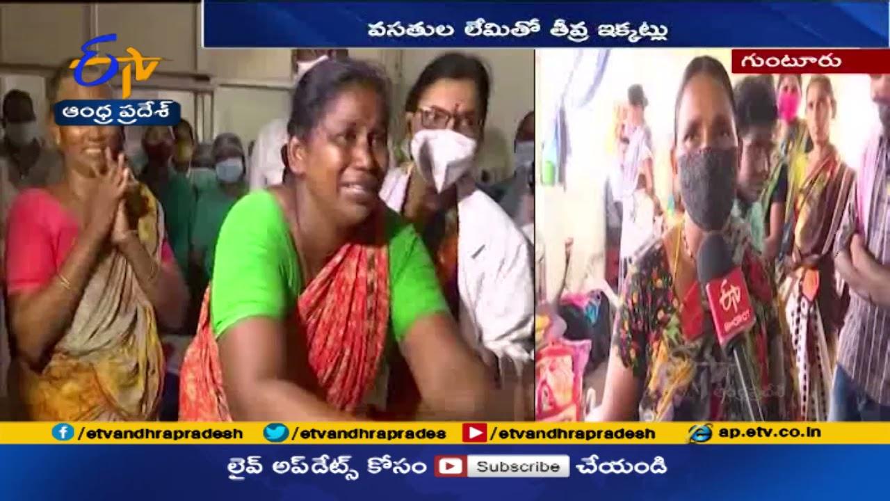 సమస్యల నిలయంగా గుంటూరు ప్రభుత్వ సర్వజనాస్పత్రి |  Patients Suffering from Lack of Facilities | GNTR
