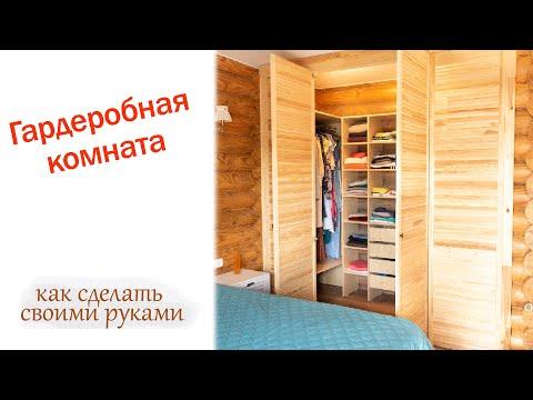 Шкаф для гардеробной комнаты своими руками