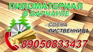 Пиломатериалы Алтая.Купить пиломатериалы в Барнауле.(, 2016-04-02T05:33:43.000Z)