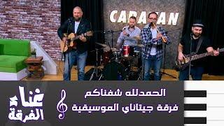 الحمدلله شفناكم - فرقة جيتاناي الموسيقية