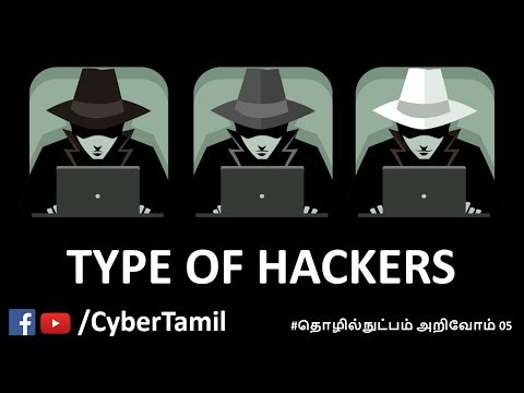 Type of Hackers (hats) explained  #தொழில்நுட்பம் அறிவோம் 05 | Cyber Tamil