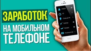 Как заработать на телефоне андроид,  Заработок на android приложениях