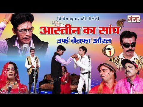 Vinod Kumar Ki Nautanki - आस्तीन का सांप (भाग-1) - New Bhojpuri Nautanki 2018   Dehati Program