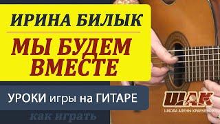 Видеоуроки гитары для начинающих. Мы будем вместе- И.Билык. Игра на гитаре.