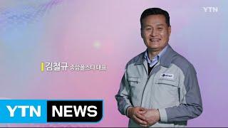 혁신 코리아 [김철규, 종합폴스타 대표] / YTN