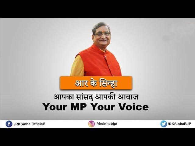 MP Ravindra Kishore Sinha presents his Song - Swaach Bharat
