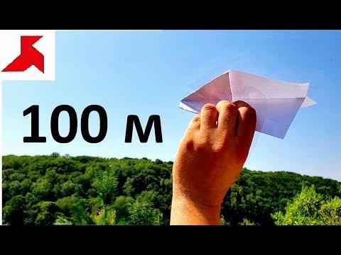 ОРИГАМИ -  Как сделать далеко и долго ЛЕТАЮЩИЙ САМОЛЕТ из бумаги А4 своими руками