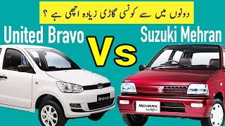 United Bravo Vs Suzuki Mehran | Which Car is Better ( 2018 )