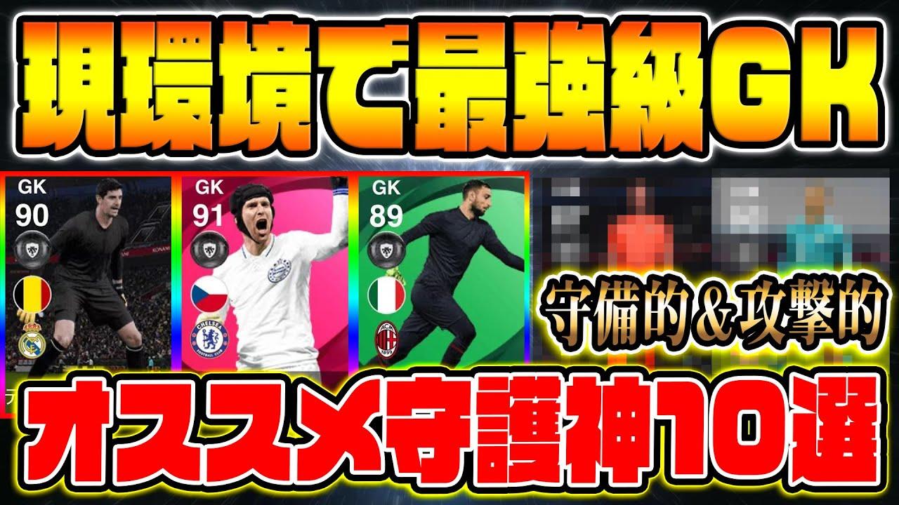 キーパー ランキング ゴール ウイイレ 【ウイイレアプリ2019】最強GKランキング&選び方を解説!自分に合ったGKを見つけよう