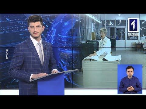 Первый Городской. Кривой Рог: «Новини Кривбасу» – новини за 21 березня 2019 року (сурдопереклад)