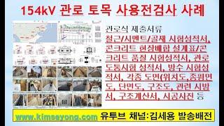 [1-20] KESCO 토목 사용전검사 사례설명(Pag…