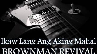 BROWNMAN REVIVAL - Ikaw Lang Ang Aking Mahal [HQ AUDIO]