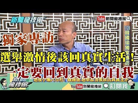 【精彩】選後小編入市府?韓國瑜:選舉激情後該回真實生活!