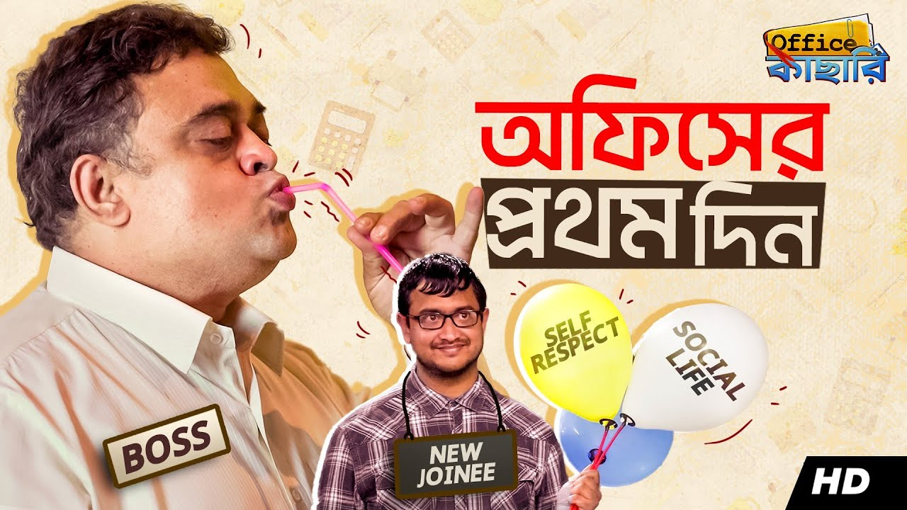 Download সত্য ঘটনা অবলম্বনে | Honest Office | Office Kachhari | Bengali Comedy Video | SVF Stories