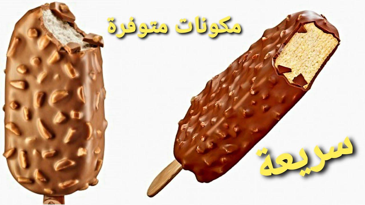 كيف تعمل آيس كريم طبيعي بالبيت Ice Cream Youtube