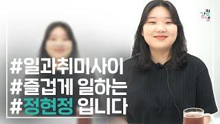 [청년인터뷰] 강동구 청년, 나를 말하다 #26 정현정