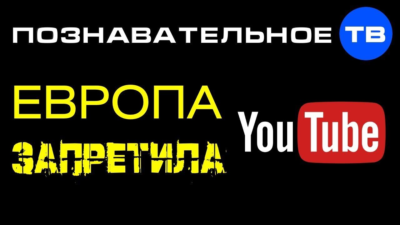 Почему Европа запретила YouTube? (Познавательное ТВ, Артём Войтенков)