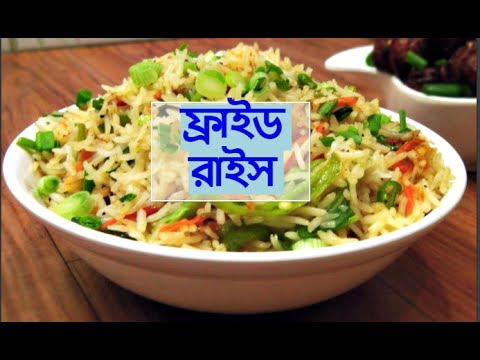 How To Chinese Fried Rice Recipe In Bangla Vegetable Fried Rice