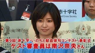 日本赤十字社が主催する、第9回「赤十字・いのちと献血俳句コンテスト」...