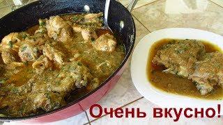 Курица в луковом соусе-объедение! В луковом соусе можно готовить любое мясо.