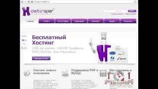 Какой бесплатный php хостинг лучше?
