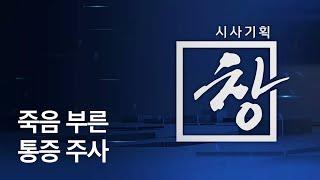 [시사기획 창] 죽음 부른 통증 주사 / KBS뉴스(News)