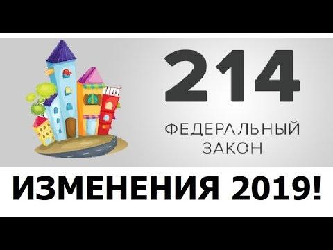 """214 ФЗ """"О долевом строительстве"""". Простыми словами суть и изменения 2019 года"""