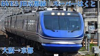 【新公開!】BVE5 JR京都線 スーパーはくと 大阪→京都