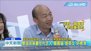 20181205中天新聞 跟進韓國瑜「雙語教育」? 葉俊榮:推動2030雙語國家
