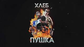 ХЛЕБ - Кольцо (feat. Yanix)