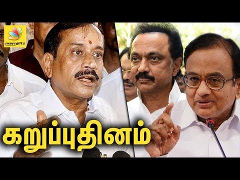 யாருக்கு கறுப்புதினம் ? H Raja criticize Stalin and P Chidambaram on Demonetization | Latest Speech